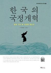 한국의 국정개혁
