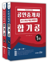 공인중개사 4주 완성 핵심 비법서 합기공 세트(2020)