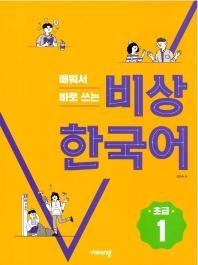 비상 한국어 초급. 1