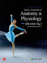 인체 구조와 기능 (1.2권세트)