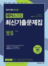 해커스 경찰 형법 최신기출문제집(2019)