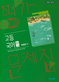 고등 국어(하) 평가문제집(박영민 외)(2020)