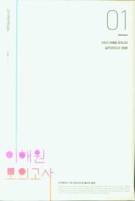 이해원 모의고사 시즌1(2021)(2022 수능대비)(봉투)