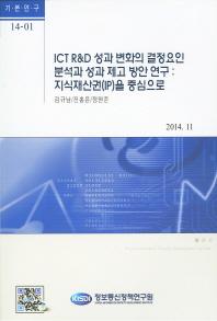 ICT R&D 성과 변화의 결정요인 분석과 성과 제고 방안 연구: 지식재산권(IP)을 중심으로