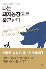 글로벌 금융전문가 이도헌의 나는 돼지농장으로 출근한다