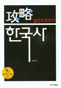 공략 한국사 실전모의고사(9급 공무원시험 대비)