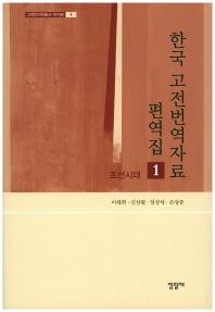 한국 고전번역자료 편역집. 1