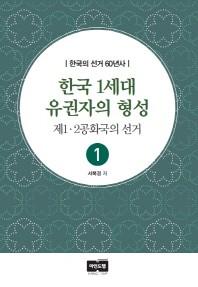 한국 1세대 유권자의 형성