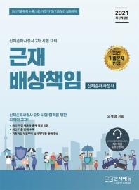 근재 배상책임(신체손해사정사)(2021)