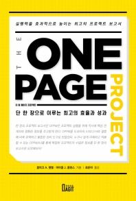 더 원페이지 프로젝트(The One Page Project)