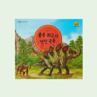 숲속 최고의 멋진 공룡(사운드 팝업북)