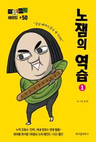 마음의 소리 레전드 +50. 1: 노잼의 역습