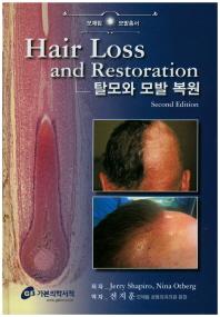 탈모와 모발 복원(Hair Loss and Restoration)