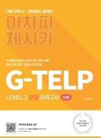 어차피 제시카 G-TELP Level. 2 문법 모의고사 10회