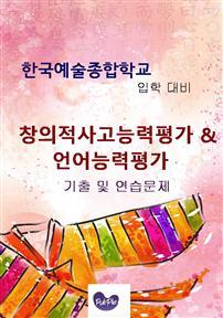 한국예술종합학교(한예종) : 창의적사고능력평가 & 언어능력평가 대비 기출과 연습문제