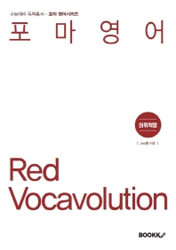 포마 Red Vocavolution