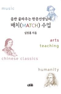 음반 골라주는 한문선생님의 매치(MATCH)수업