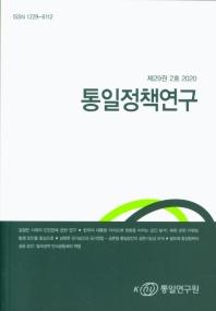 통일정책연구 (2020)
