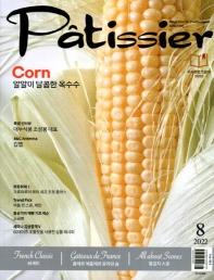파티시에(Partissier)(2021년 8월호)