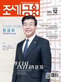 조세금융(2020년 12월호)