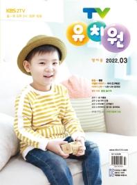 TV 유치원 콩다콩 영아용(2021년 3월호)