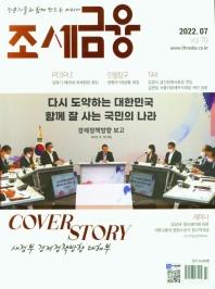 조세금융(2020년 7월호)