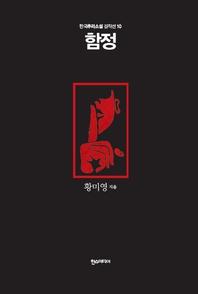 함정 - 한국추리소설 걸작선 10