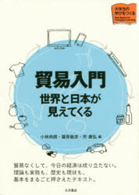 貿易入門 世界と日本が見えてくる