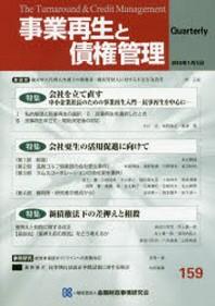 事業再生と債權管理 第159號