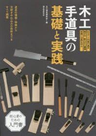 木工手道具の基礎と實踐 道具の種類.特徵から刃硏ぎや仕こみの技術までをすべて網羅
