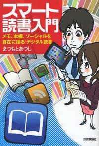 スマ-ト讀書入門 メモ,本棚,ソ-シャルを自在に操る「デジタル讀書」