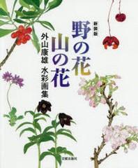 野の花山の花 外山康雄水彩畵集 新裝版