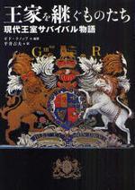 王家を繼ぐものたち 現代王室サバイバル物語