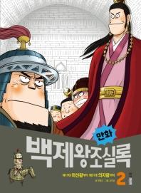 만화 백제왕조실록. 2