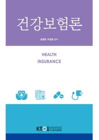 건강보험론(1학기, 워크북포함)