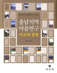 충남지역 마을연구: 비교와 종합