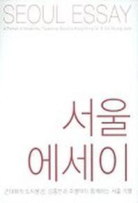 서울에세이(근대화의 도시풍경 강홍빈과 주명덕이 함께하는 서울기행)