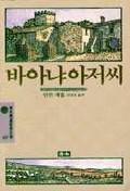 바아냐아저씨(청목정선세계문학 43)