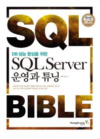 DB 성능 향상을 위한 SQL Server 운영과 튜닝