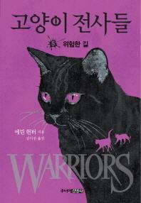고양이 전사들. 5: 위험한 길