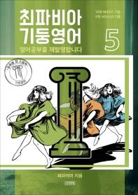 최파비아 기둥영어. 5