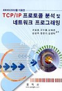 TCP/IP 프로토콜 분석및 네트워크 프로그래밍