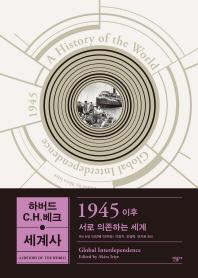 하버드-C.H.베크 세계사: 1945 이후
