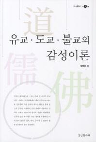 유교 도교 불교의 감성이론