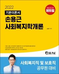 2022 손용근 사회복지학개론 기본이론서