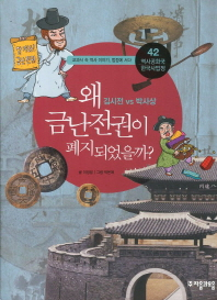 역사공화국 한국사법정. 42: 왜 금난전권이 폐지되었을까