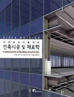 건축설계자를 위한 건축시공 및 재료학