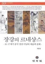 장강의 르네상스: 16 17세기 중국 장강 이남의 예술과 문화