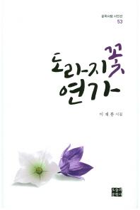 도라지꽃 연가