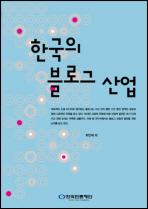 한국의 블로그 산업